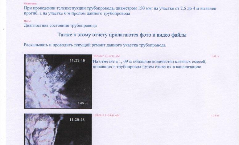 Образец отчета телеинспекции канализационных сетей